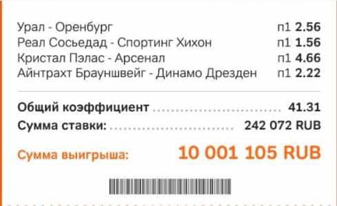 Российская букмекерская контора онлайн [PUNIQRANDLINE-(au-dating-names.txt) 41