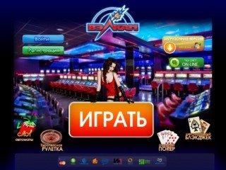 Игровые автоматы вулкан петрозаводск скачать игры для онлайн казино