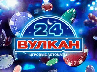 Онлайн казино Вулкан – просто и прибыльно!