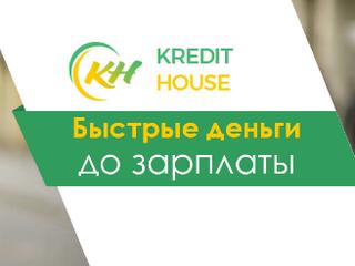 Взять 365 кредит онлайн на карту срочно в Украине с
