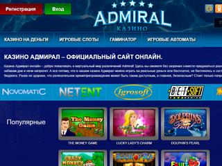 Лучшие слоты от казино Адмирал