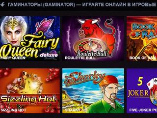 играть Гаминатор онлайн
