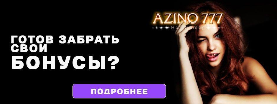 азино777 приносит радость
