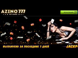 Азино777 официальный сайт мобильная играть