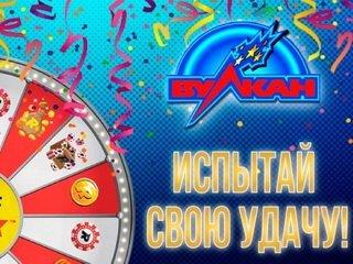 Картинки по запросу Казино Вулкан vulkancasino-games.com